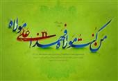 مراسم خطبه خوانی غدیر در هفتگل/برگزاری سالگرد شهید اهوازی در عید غدیر