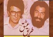 «طریق عشق» با صدای محمدرضا شجریان منتشر میشود