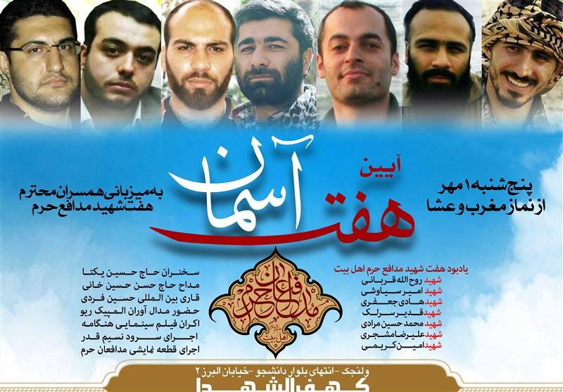 تجلیل از 7 شهید مدافع حرم پایتخت در «هفت آسمان»