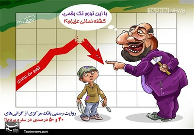 کاریکاتور/ تورم در سفره مردم تک رقمی شد!!!