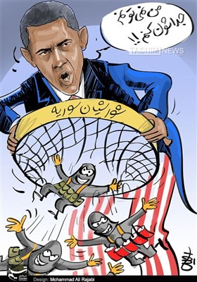 کاریکاتور/ غربال پاره اوباما!!!