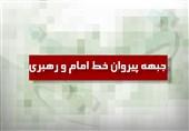 «جبهه پیروان» رسماً از «جبهه مردمی نیروهای انقلاب اسلامی» حمایت کرد