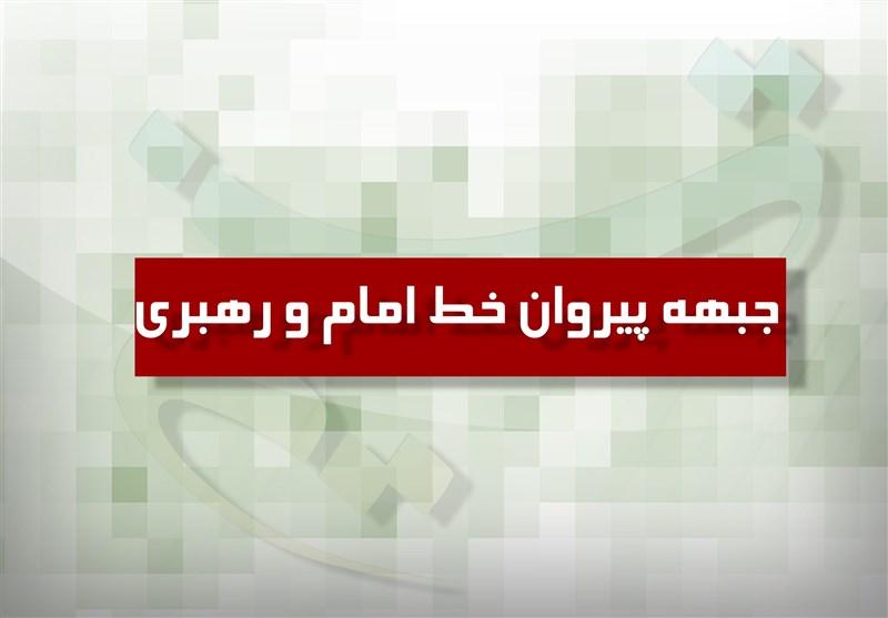 جبهه پیروان خط امام و رهبری از حجتالاسلام رئیسی حمایت کرد