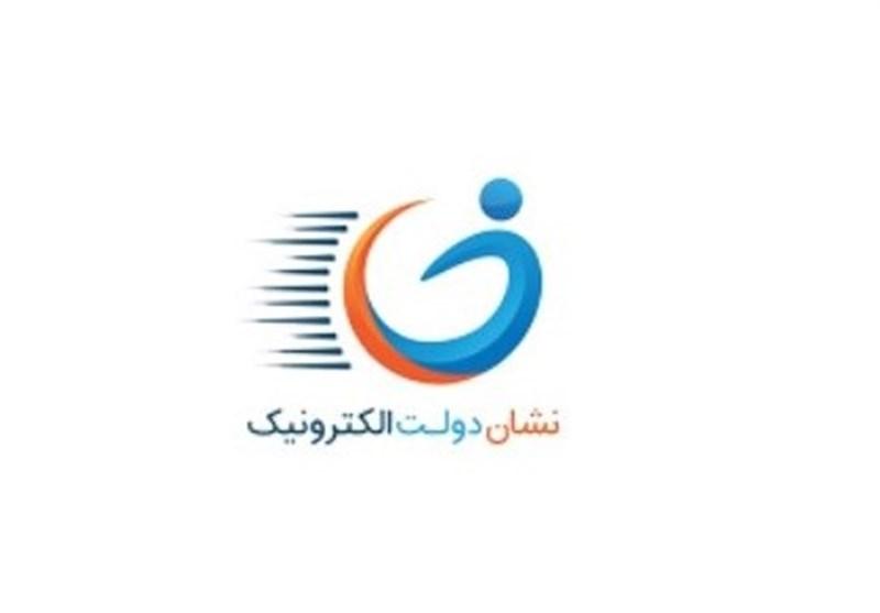 تشکیل کارگروه ویژه مجلس برای نظارت بر توسعه دولت الکترونیک