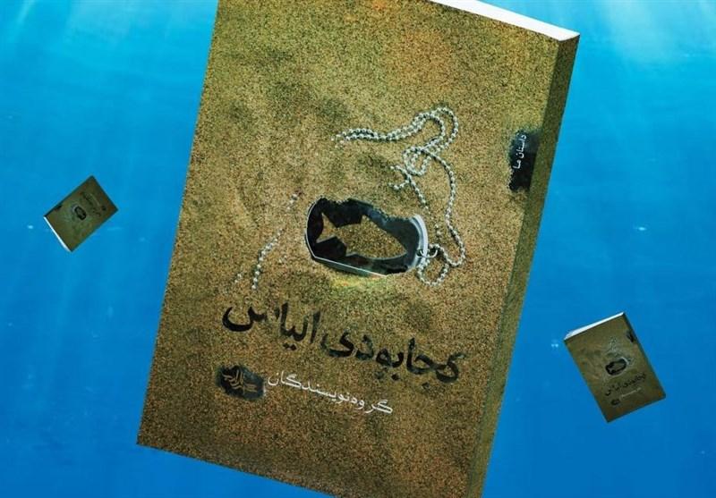 رونمایی از 12 داستان درباره شهدای غواص