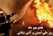 آتش نشانی