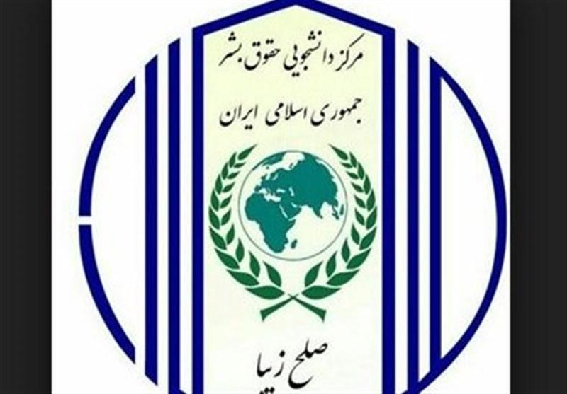 مرکز دانشجویی حقوق بشر ایران جنایات تروریستها در عراق و سوریه را محکوم کرد