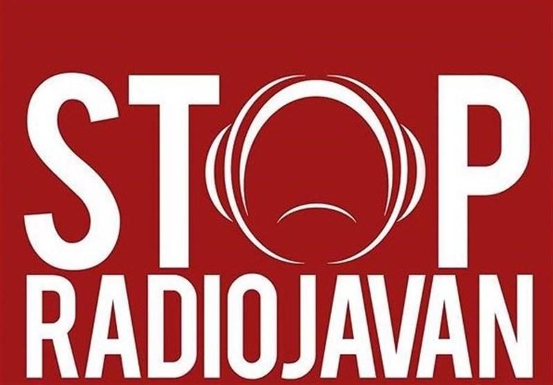 سایتی که اینبار گرافیستها را حذف کرد/ تشکیل کمپینی علیه رادیو جوان