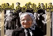 بنیاد فرزانگان در شهرهای استان لرستان راهاندازی شود