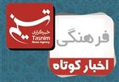 برنامه سبک زندگی خانواده از صدا و سیمای مرکز بوشهر پخش میشود