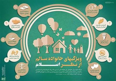 اینفوگرافیک/ ویژگیهای خانواده سالم از نظر اسلام