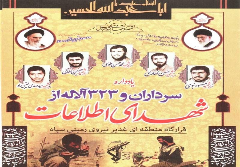 یادواره شهدای اطلاعات استانهای شمال کشور در ساری برگزار میشود