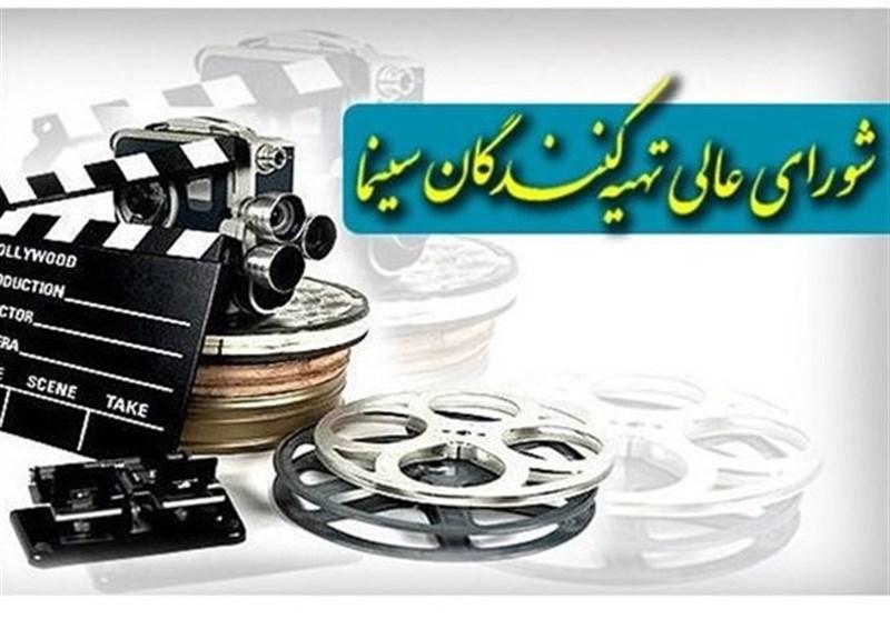 مخالفت شورای عالی تهیهکنندگان سینمای ایران با پیشنویس نظام تهیهکنندگی