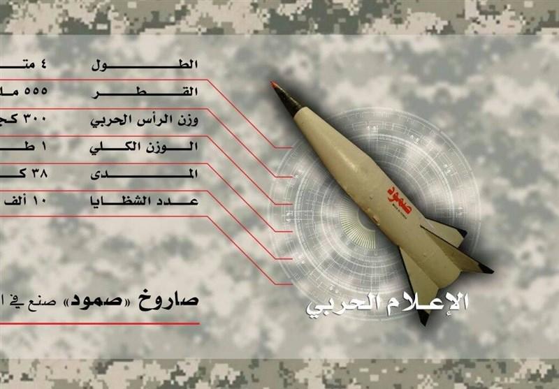 رونمایی از موشک جدید ارتش یمن + عکس و فیلم
