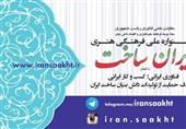 جشنواره ایرانساخت