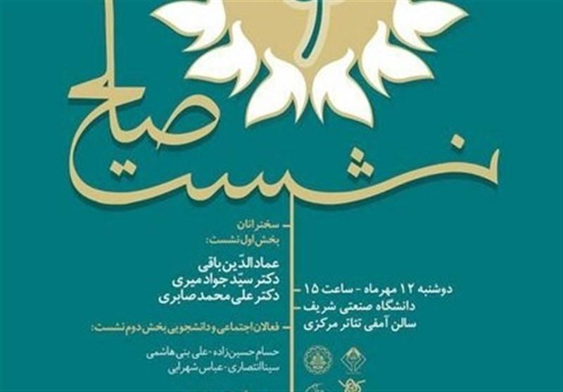 محکوم فتنه 88 در دانشگاه شریف از صلح میگوید