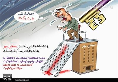 کاریکاتور/ شیب ملایم وعده انتخاباتی تکمیل مسکن مهر!!!