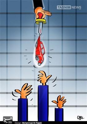 کاریکاتور/ عرضه قطره چکانی خودرو و بازار تقاضا!