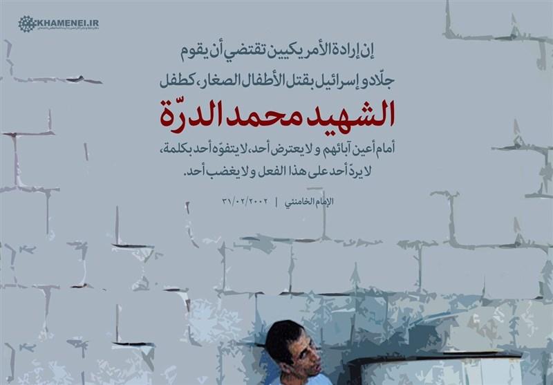 شهید محمد الدره