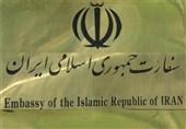 اطلاعیه جدید سفارت ایران در ترکیه