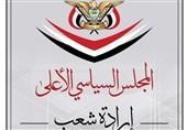 شورای عالی سیاسی یمن: هرگونه راه حل جزئی غیرقابل قبول است