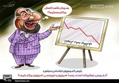 کاریکاتور/ آمار وارونه !!!