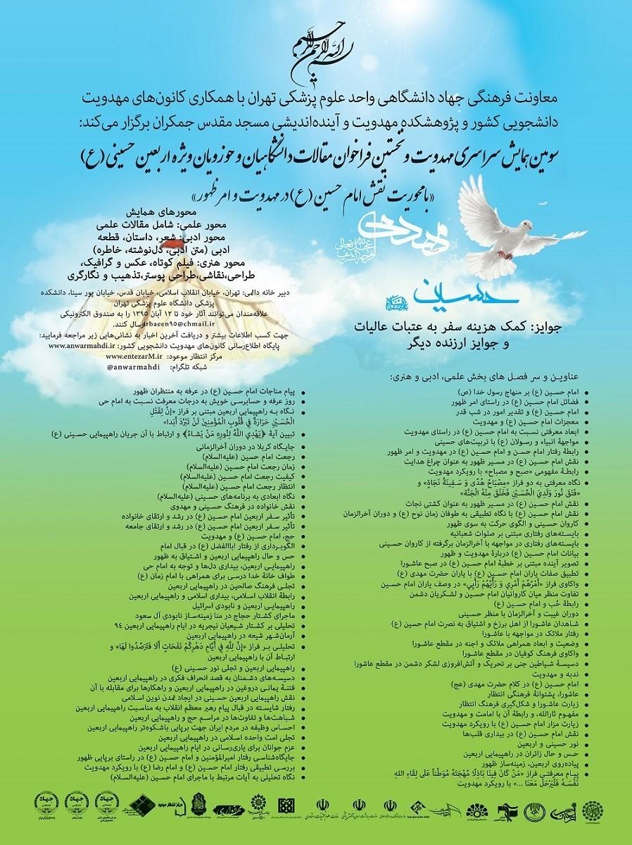 سومین همایش سراسری مهدویت ویژه اربعین حسینی(ع) برگزار میشود
