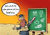 کاریکاتور | جدیدترین مدل ترکاندن داعش!