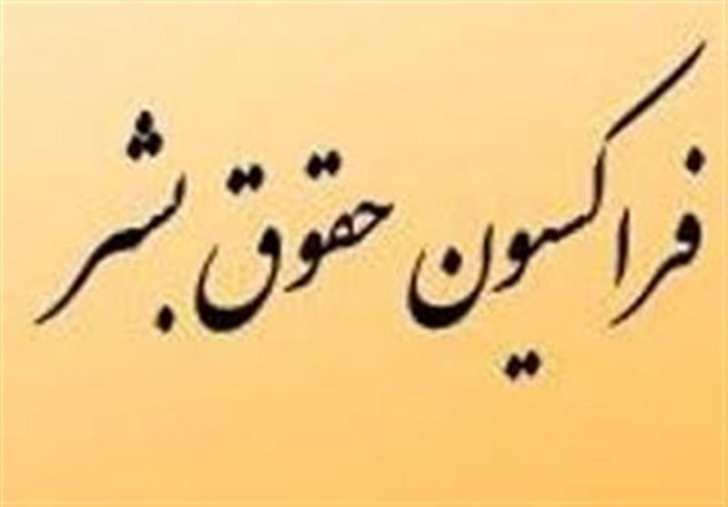بیانیه فراکسیون حقوق بشر مجلس بهمناسبت 1000روز تهاجم آلسعود به یمن