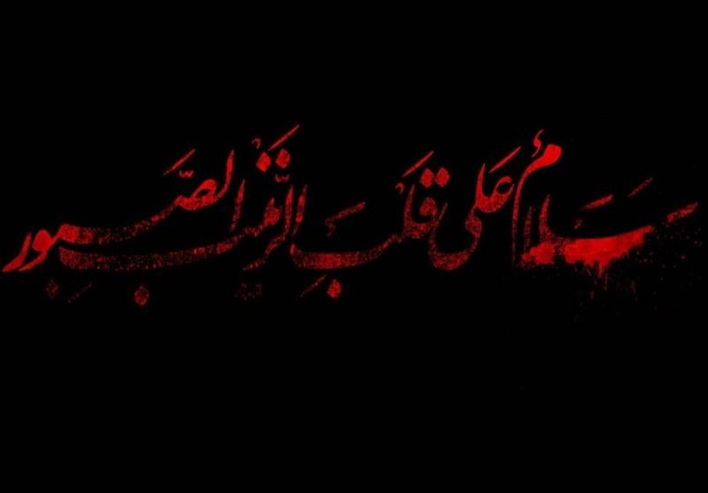 سرودههایی در رثای عقیله بنی هاشم:«دمشق جمع پریشان کربلا و بقیع است»