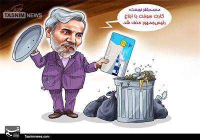 کاریکاتور/ حذف کارت سوخت !!!