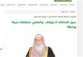 عربستان بحران