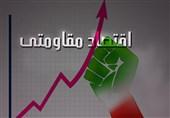 اعطاء 919 میلیونتومان تسهیلات اقتصاد مقاومتی در اسلامشهر