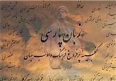 کتاب پایه ویژه نوآموزان زبان فارسی در جهان منتشر شد