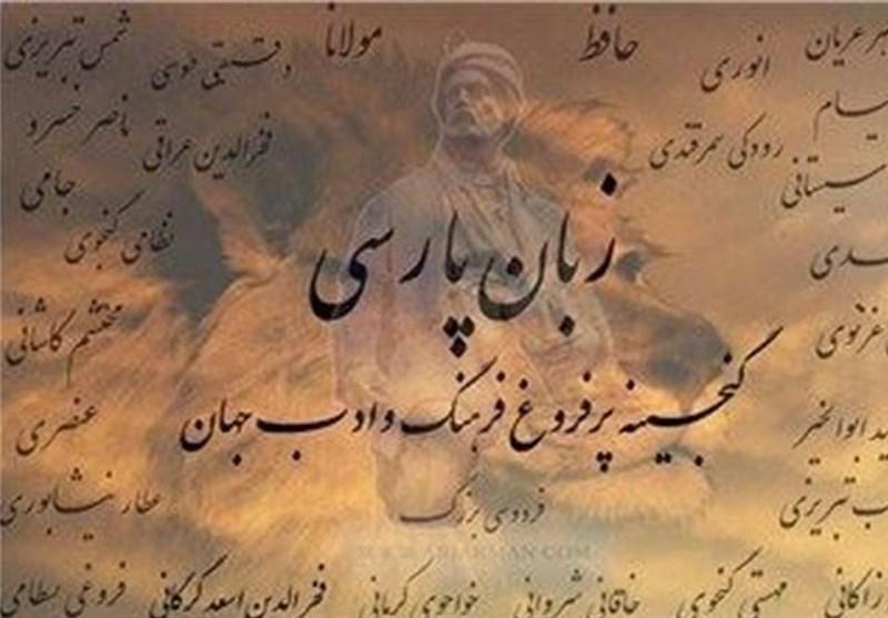 شناسایی واژهها و کلمات فارسی در زبان بوسنیایی