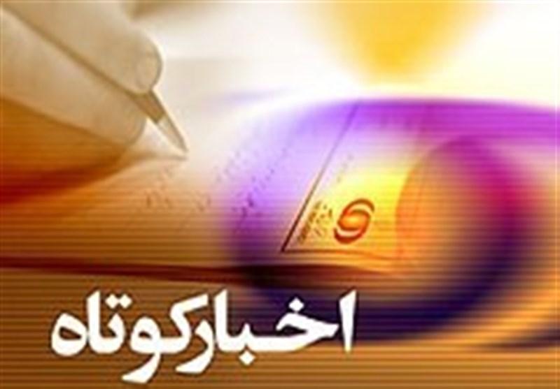 اخبار کوتاه کرمان