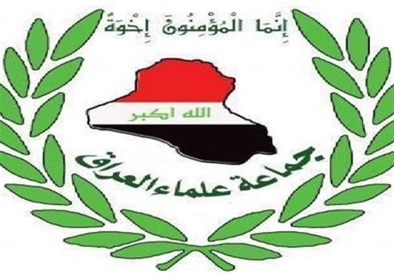 جماعت علمای عراق
