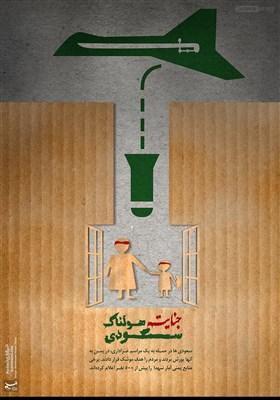 طرح/ جنایت هولناک سعودی