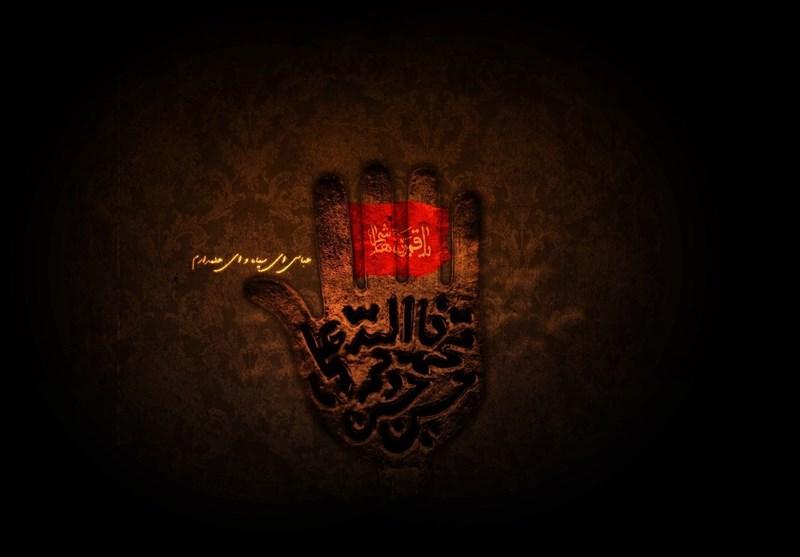 سرودههایی در رثای حضرت عباس:«تو کیستی لب تشنه جام بلایی/ فرمانده کل قوای کربلایی»