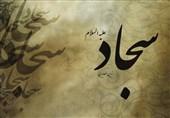 کسی که چهل سال بر سیدالشهدا گریست/ مروری بر خطبههای امام سجاد(ع)