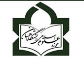 حوزه علوم اسلامی دانشگاهیان