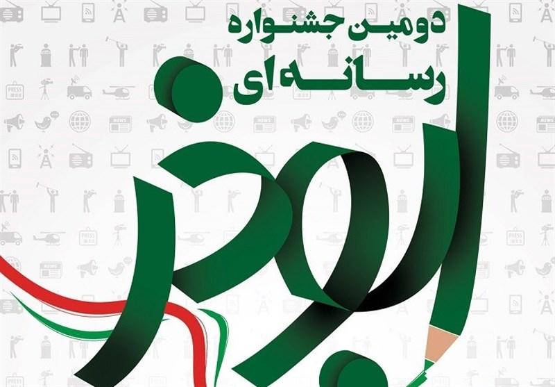 مشهد|پیشکسوتان عرصه رسانه خراسان رضوی در جشنواره ابوذر تقدیر میشوند - اخبار تسنیم - Tasnim