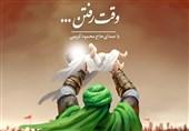 """نماهنگ/""""وقت رفتن..."""" بانوای حاج محمود کریمی"""