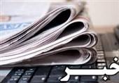 اخبار کوتاه سیستان و بلوچستان