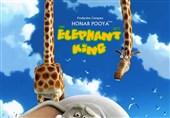 فیلم/ پشت صحنه انیمیشن «فیلشاه»