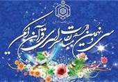 مسابقات قرآن کریم/گیلان