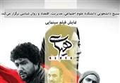 فیلم سینمایی«هیهات» در دانشگاه تهران اکران میشود