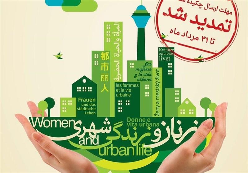 همایش زنان و زندگی شهری