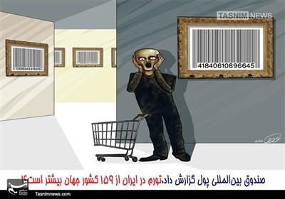 کاریکاتور/ تورم ایران بیشتر از 159 کشور جهان!