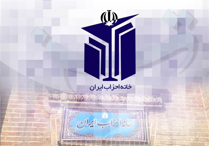 خانه احزاب استان اردبیل راهاندازی میشود